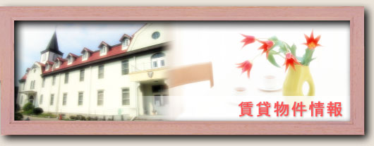 中古物件 賃貸物件 愛知県 多治見市 不動産