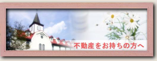 中古物件 賃貸物件 岐阜県 多治見市 不動産